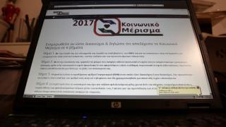 Κοινωνικό μέρισμα 2018: Άνοιξε η πλατφόρμα για τις αιτήσεις