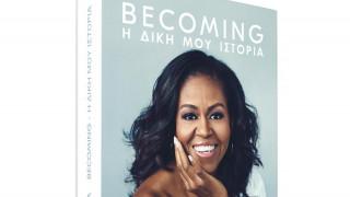 «Becoming-Η δική μου ιστορία»: Μπεστ σέλερ το βιβλίο-αυτοβιογραφία της Μισέλ Ομπάμα