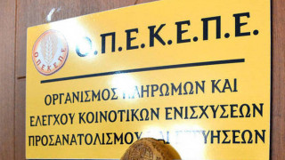 ΟΠΕΚΕΠΕ: Πληρωμή 35 εκατ. ευρώ σε χιλιάδες δικαιούχους