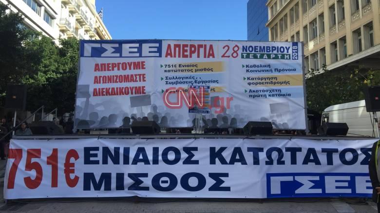 Απεργία 28 Νοεμβρίου: Πορείες ΓΣΕΕ και ΠΑΜΕ στο κέντρο της Αθήνας