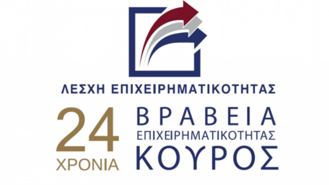 Η Λέσχη Επιχειρηματικότητας διοργανώνει για 24η χρονιά τα Βραβεία Επιχειρηματικότητας ΚΟΥΡΟΣ