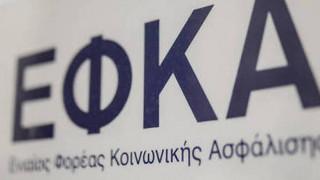 ΕΦΚΑ: Άνοιξε η ηλεκτρονική πλατφόρμα για τη διαγραφή παλαιών οφειλών σε Ταµεία