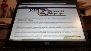 Κοινωνικό μέρισμα 2018: Πότε ανοίγει η ηλεκτρονική πλατφόρμα