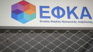 ΕΦΚΑ: Άνοιξε η ηλεκτρονική πλατφόρμα για τη διαγραφή παλαιών οφειλών