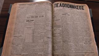 Πέθανε ο εκδότης της εφημερίδας «Πελοπόννησος»