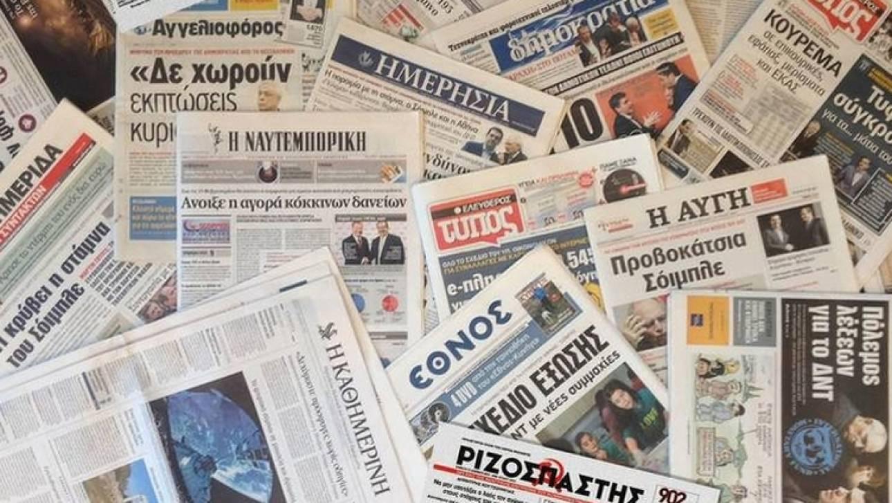 Τα πρωτοσέλιδα των εφημερίδων (6 Δεκεμβρίου)