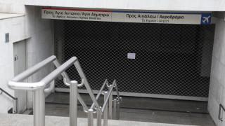 Αλέξης Γρηγορόπουλος: Ποιοι σταθμοί του Μετρό είναι κλειστοί