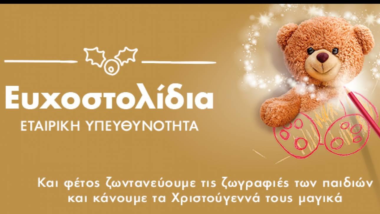 ΟΠΑΠ:Χιλιάδες χριστουγεννιάτικες ευχές παιδιών από «Το Χαμόγελο του Παιδιού» γίνονται πραγματικότητα