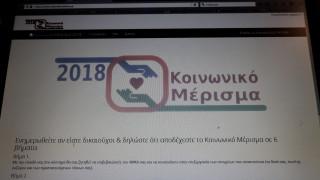 Κοινωνικό μέρισμα 2018: Σε λειτουργία το koinonikomerisma.gr