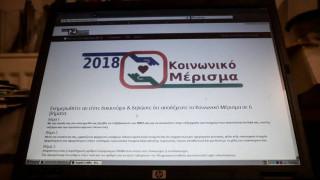 Κοινωνικό μέρισμα 2018: Γιατί και σε ποιους απορρίπτεται η αίτηση