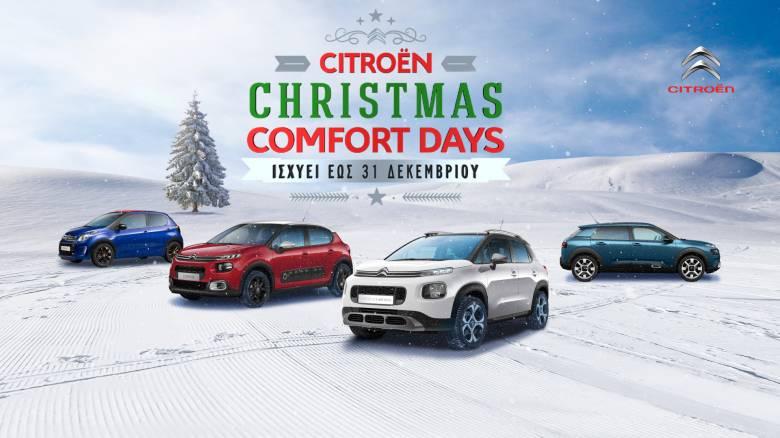 Η Citroën φέρνει τα Χριστούγεννα νωρίτερα!