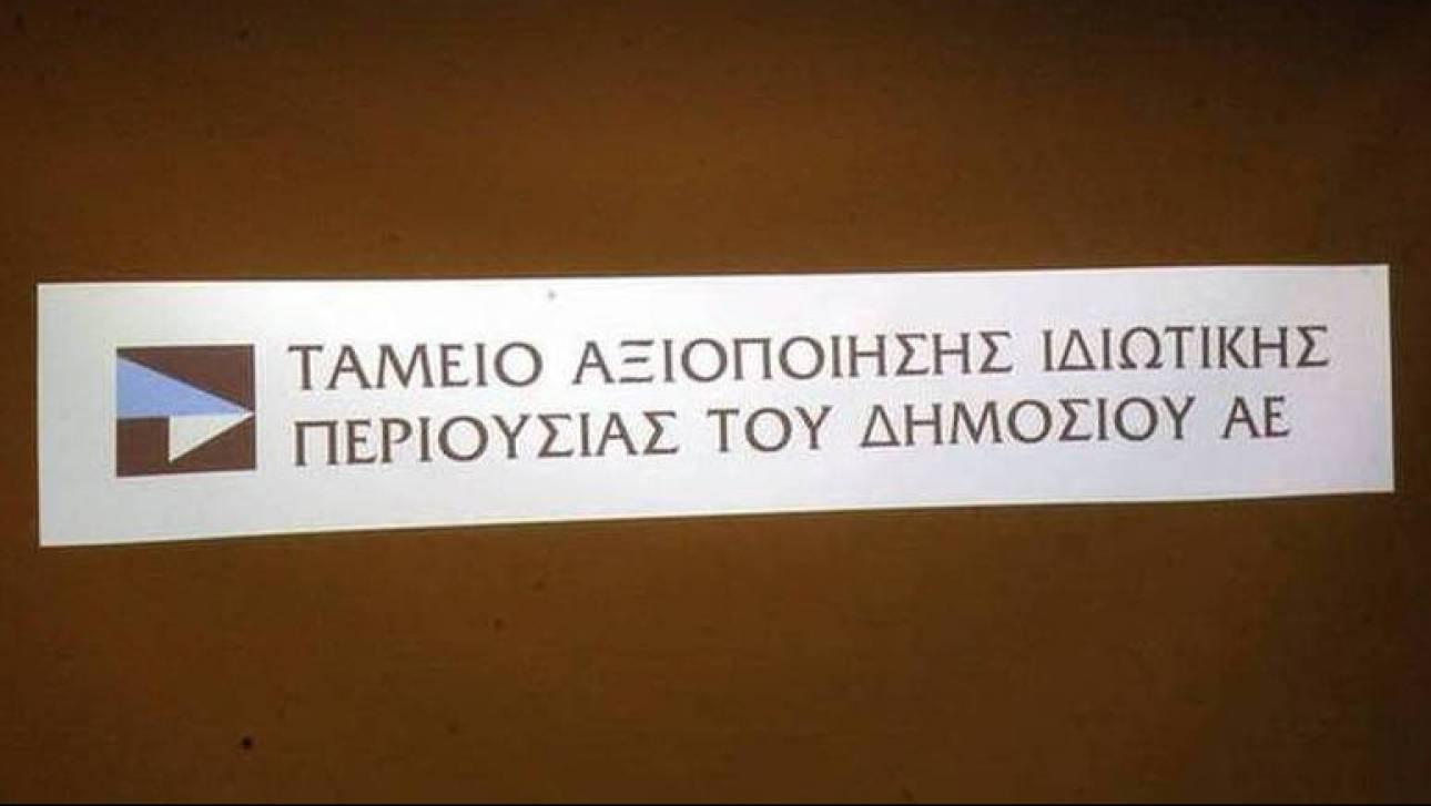 Το ΤΑΙΠΕΔ ζήτησε βελτιωμένη οικονομική προσφορά για τη μαρίνα Χίου
