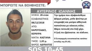 Κέρκυρα: Συναγερμός για εξαφάνιση 26χρονου