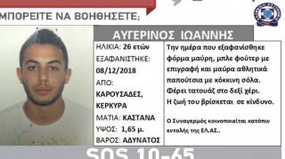 Κέρκυρα: Νεκρός βρέθηκε ο 26χρονος αγνοούμενος