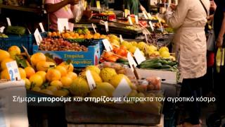 «Ήταν δίκαιο και έγινε πράξη»: Το βίντεο της κυβέρνησης για τους αγρότες