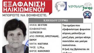 Ορεστιάδα: Τραγικό τέλος στην υπόθεση της 60χρονης που αγνοούνταν