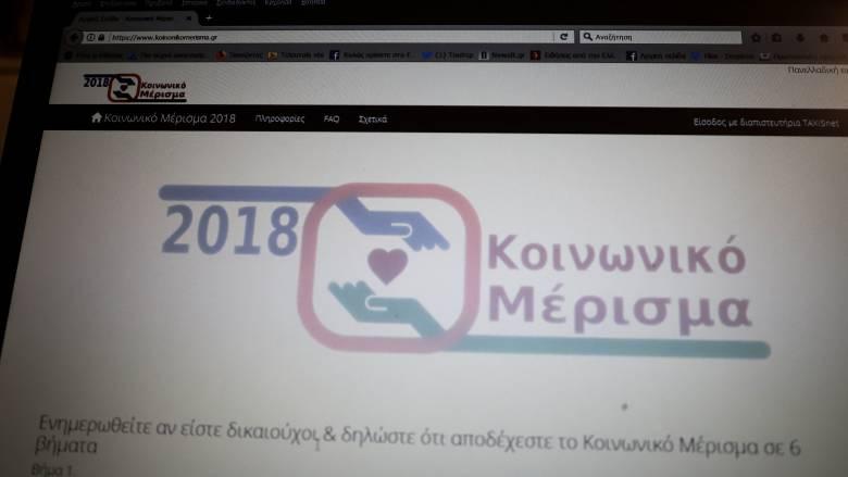 Κοινωνικό μέρισμα 2018: Χιλιάδες αιτήσεις θα επανεξεταστούν