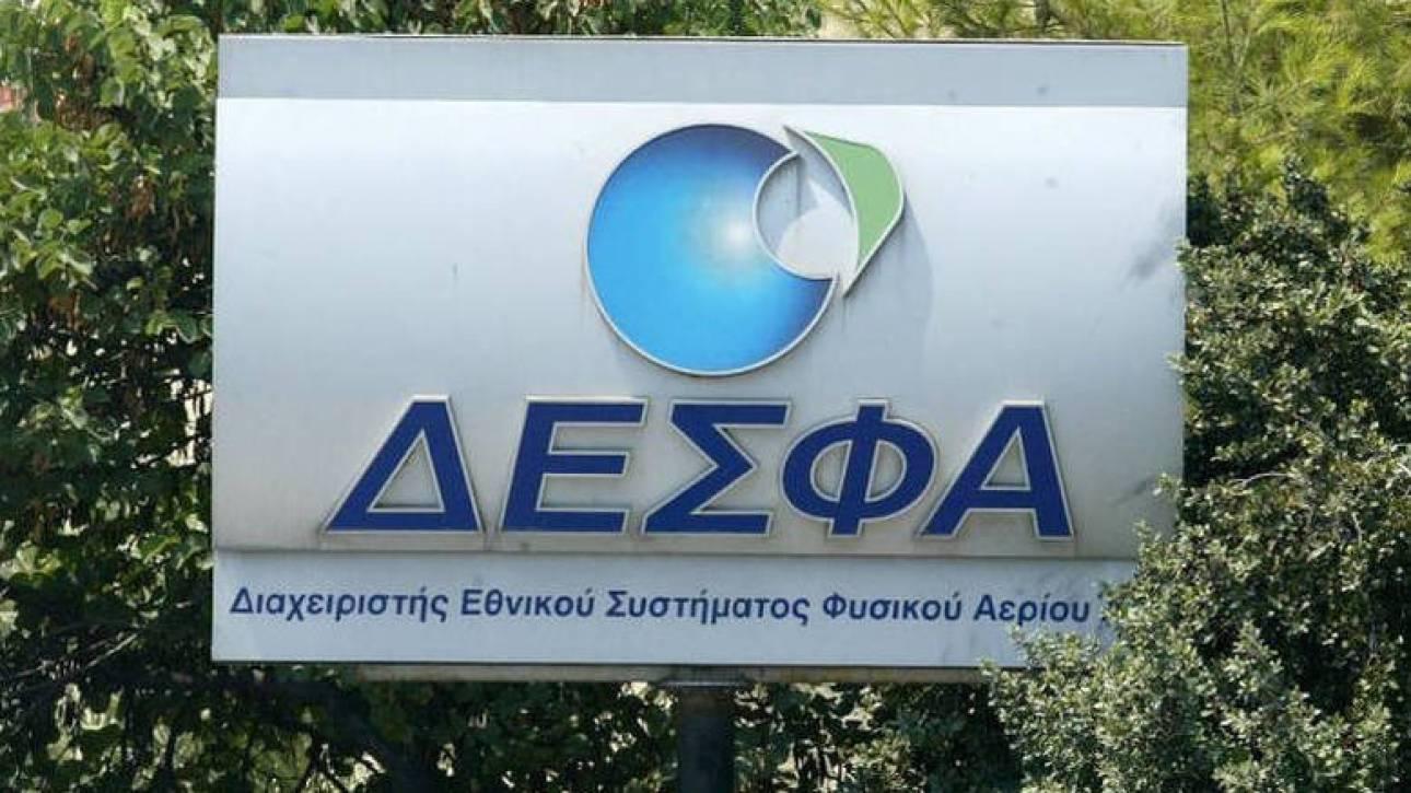 Ολοκληρώθηκε η μεταβίβαση του 66% του ΔΕΣΦΑ στην SENFLUGA