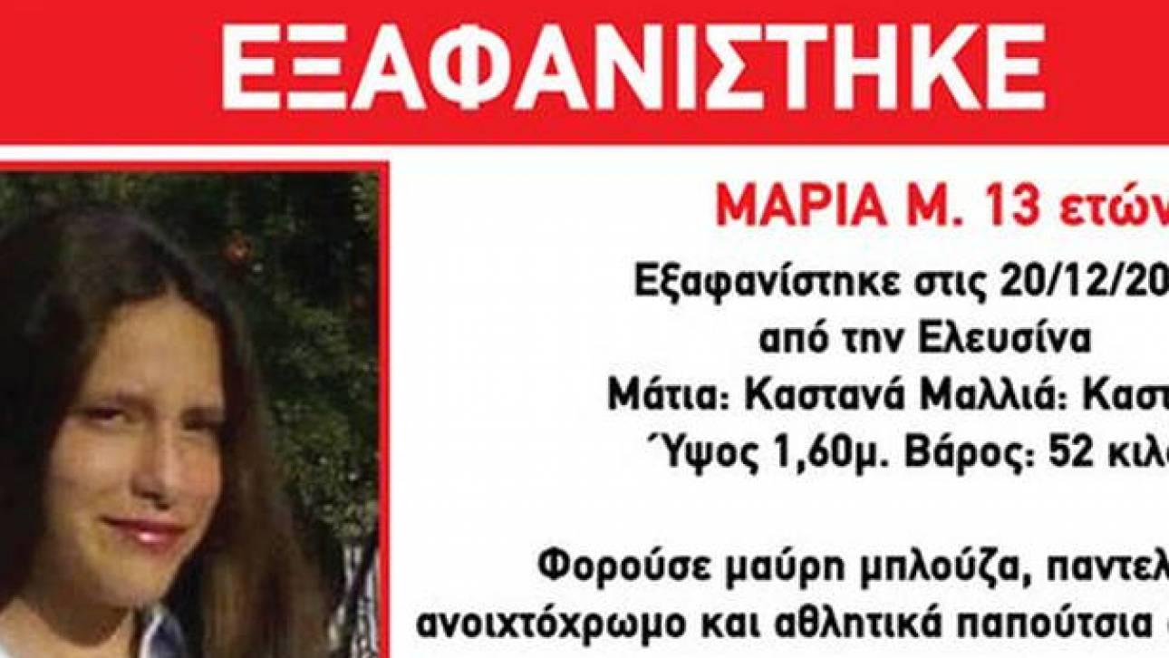Συναγερμός στις Αρχές: Εξαφανίστηκε 13χρονη από την Ελευσίνα