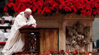 Βατικανό: Το χριστουγεννιάτικο μήνυμα του Πάπα - «Θυμηθείτε τους φτωχούς...»