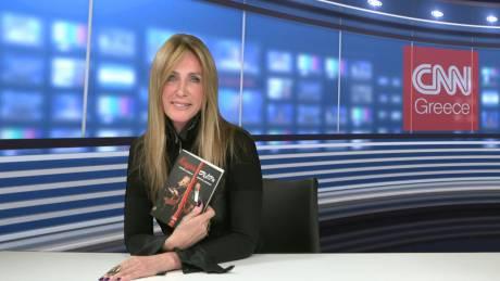 «Καμία σχέση»: Η Κατερίνα Γιατζόγλου μιλά στο CNN Greece για το νέο της βιβλίο (video)