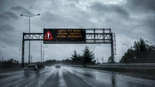 Ποια οχήματα απαγορεύεται να κυκλοφορούν στις εθνικές οδούς