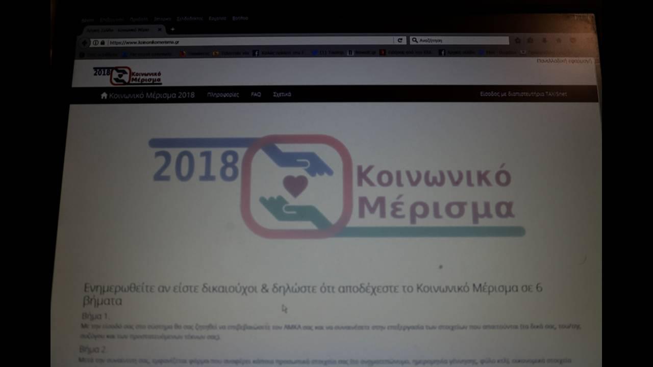 https://cdn.cnngreece.gr/media/news/2018/12/26/159685/photos/snapshot/4645690.jpg