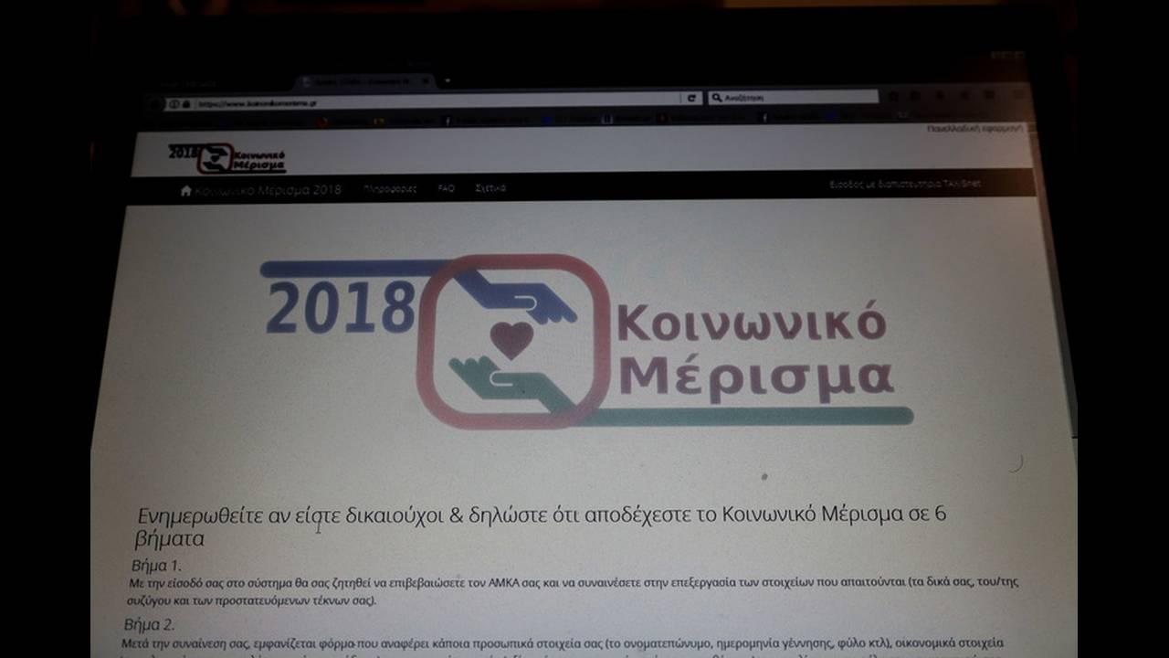 https://cdn.cnngreece.gr/media/news/2018/12/26/159685/photos/snapshot/4645700.jpg