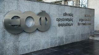Οι υπάλληλοι του ΕΟΦ θα λάβουν κίνητρο απόδοσης έως και 3.456 ευρώ