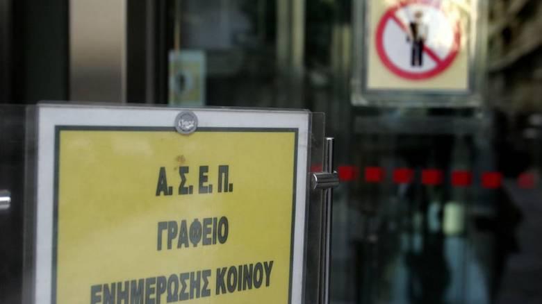 ΑΣΕΠ: Προς κάλυψη 557 οργανικές θέσεις σε ΟΤΑ - Ποιοι έχουν δικαίωμα υποβολής αίτησης