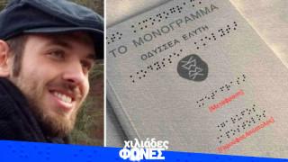 Μεταπτυχιακός φοιτητής μετέγραψε το «Μονόγραμμα» του Ελύτη σε γραφή Braille