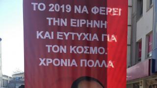 Στόχος εθνικιστών ο δήμαρχος Αδριανούπολης λόγω αφίσας στα ελληνικά