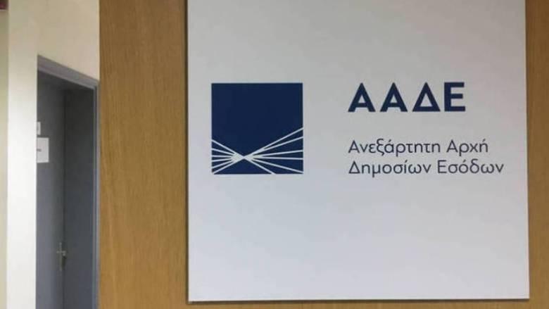 Πρόταση για έκδοση ατομικών εκκαθαριστικών σημειωμάτων εξετάζει η ΑΑΔΕ