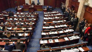 Ξεκινά στη Βουλή των Σκοπίων η συζήτηση για την αναθεώρηση του Συντάγματος