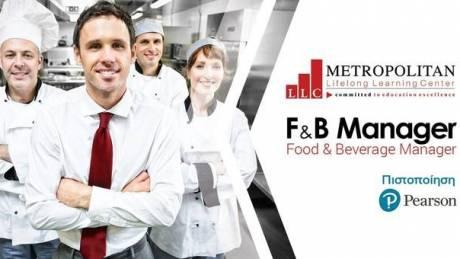 Επενδύστε στο μέλλον σας & απογειώστε την καριέρα σας στον Επισιτιστικό & Τουριστικό Τομέα