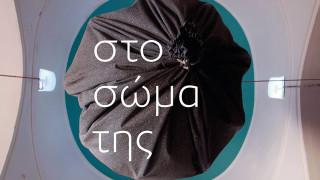 Στο Σώμα της: Ενα ντοκιμαντέρ για την «άλλη» Σαντορίνη στην Ταινιοθήκη
