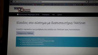 Κοινωνικό μέρισμα: Πότε και για ποιους θα συνεχιστεί η διαδικασία υποβολής αιτήσεων