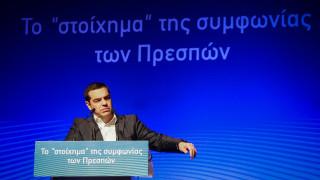 Δανέλλης, Κουίκ και Παπαχριστόπουλος έδωσαν το «παρών» στην ομιλία Τσίπρα για τις Πρέσπες