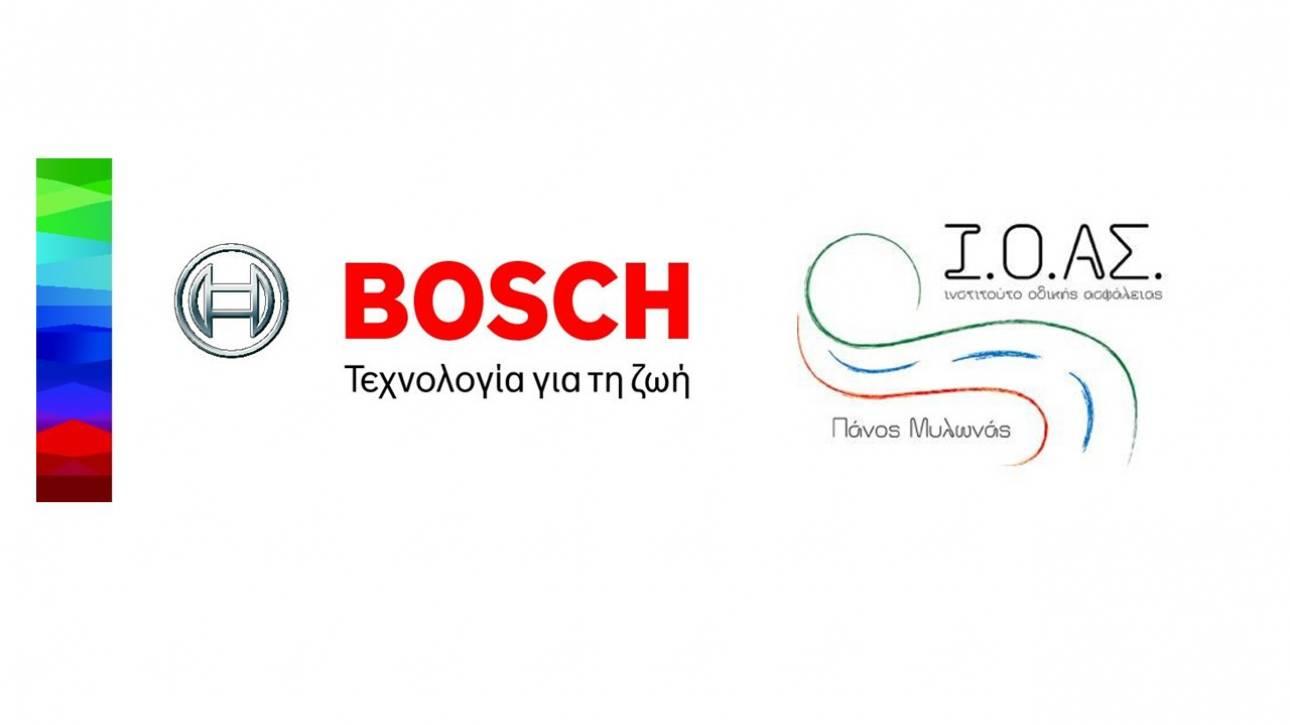 Bosch & I.O.AΣ εκπαιδεύουν τους μελλοντικούς οδηγούς