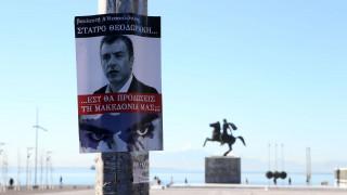 Σύμφωνια Πρεσπών: Σύλληψη έξι ατόμων για τις αφίσες που στοχοποιούν βουλευτές