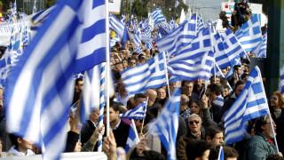 Συλλαλητήριο για τη Μακεδονία: Πώς θα φτάσετε στο κέντρο της Αθήνας