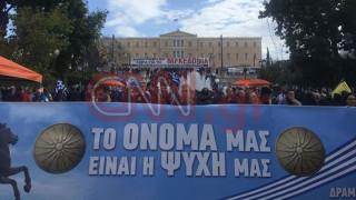 Συλλαλητήριο για τη Μακεδονία: Γεμίζει σταδιακά το Σύνταγμα
