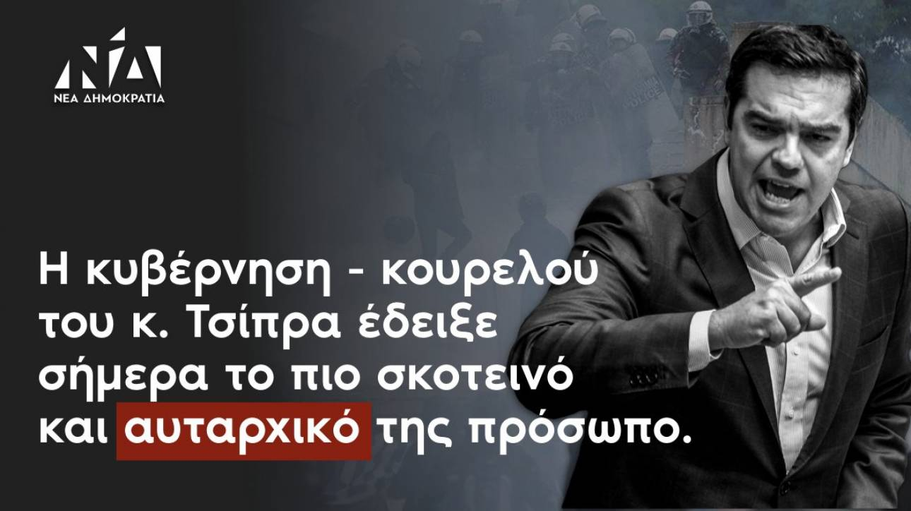 Επεισόδια στο συλλαλητήριο για τη Μακεδονία: Την παραίτηση των Γεροβασίλη – Παπακώστα ζητά η ΝΔ