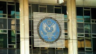 Κλειστή σήμερα η πρεσβεία των ΗΠΑ
