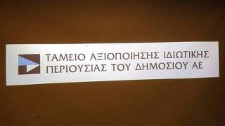Το ΤΑΙΠΕΔ ενέκρινε τις συμπράξεις για τη διεκδίκηση του 50,1% των ΕΛΠΕ