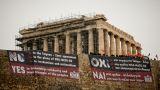 Πανό κατά της Συμφωνίας των Πρεσπών στην Ακρόπολη