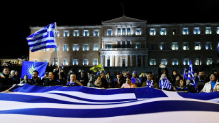 Συλλαλητήριο για τη Μακεδονία: Νέα συγκέντρωση διαμαρτυρίας ενάντια στη Συμφωνία των Πρεσπών