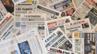 Τα πρωτοσέλιδα των εφημερίδων (28 Ιανουαρίου)