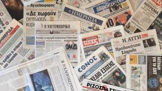 Τα πρωτοσέλιδα των εφημερίδων (30 Ιανουαρίου)