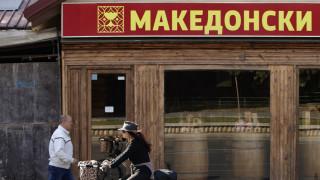 πΓΔΜ: Οι πινακίδες αλλάζουν σε «Βόρεια Μακεδονία» - «Ναι» και από Βουλγαρία για ένταξη στο ΝΑΤΟ